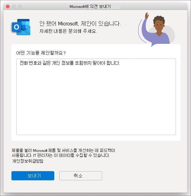 MacOS에서 Outlook 피드백 대화 상자