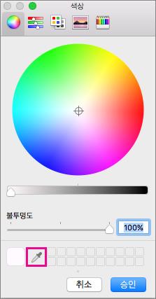 색 상자에서 스 포 이트 도구