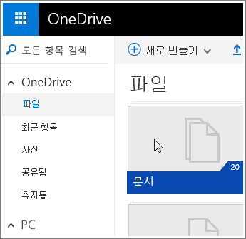 OneDrive의 문서 폴더 스크린샷