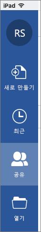 iOS 공유한 항목 아이콘
