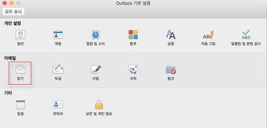 선택한 내용을 읽는 Outlook 기본 설정 표시