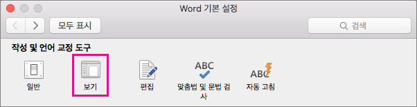 Word 기본 설정에서 보기를 클릭하여 표시 기본 설정을 변경합니다.