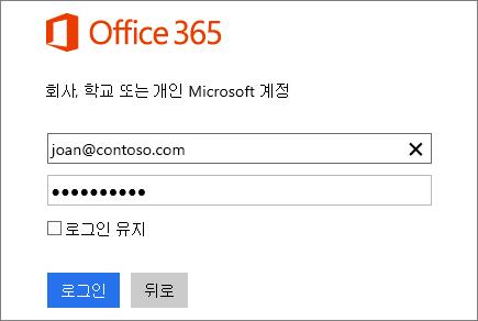 Office 365 로그인 창 스크린샷