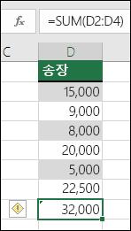 수식이 범위의 셀을 건너뛸 경우 Excel에 오류가 표시됨