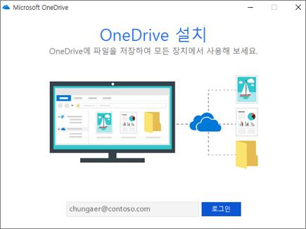 OneDrive 설치 화면
