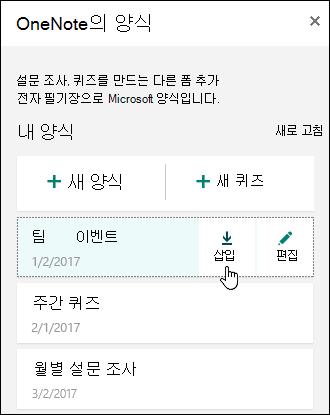 OneNote Online 패널에 대 한 양식에서 폼의 목록