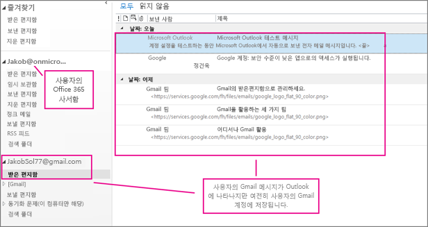 gmail 계정을 추가한 후에는 Outlook에 두 개의 계정이 표시됩니다.