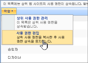 작업 메뉴에서 사용 권한 편집 옵션