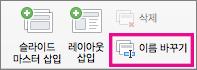 Mac용 PPT 슬라이드 마스터 이름 바꾸기 명령