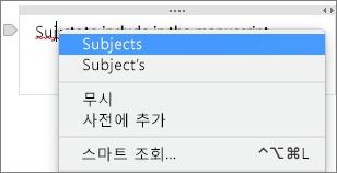 Control 키를 누른 채 클릭 밑줄이 그어진된 단어는 맞춤법 오류를 확인 하려면