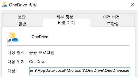 OneDrive 응용 프로그램 속성 메뉴를 보여 주는 스크린샷