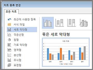 선택한 차트와 미리 보기가 표시된 차트 삽입 대화 상자