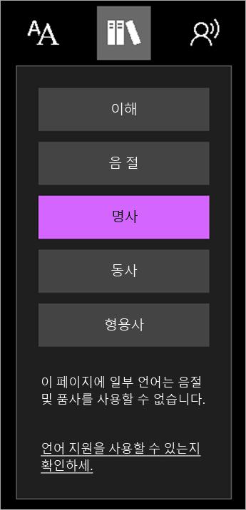 모든 언어가 음절 및 품사를 지원하지는 않음을 사용자에게 알리는 문법 옵션 패널