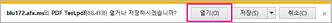 PDF 열기