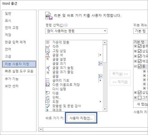 사용자 지정 리본 메뉴 및 바로 가기 창에서에서 사용자 지정 단추