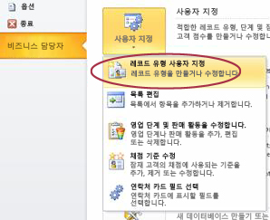 Outlook Backstage 보기에서 Business Contact Manager 레코드 종류 명령 사용자 지정