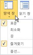 리본 메뉴의 탐색 창 명령