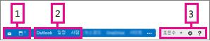 Outlook Web App 탐색 모음