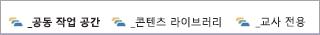 리소스 열기 섹션 그룹