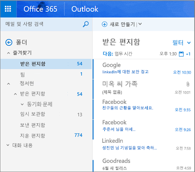웹용 Outlook의 기본 보기