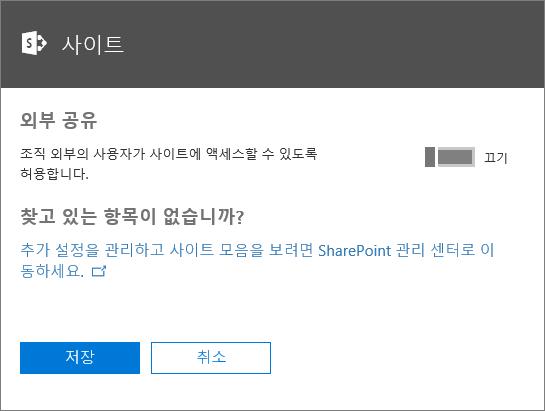 """""""조직 외부의 사용자가 사이트에 액세스할 수 있도록 허용합니다"""" 설정이 켜져 있을 때의 외부 공유 대화 상자 스크린샷."""