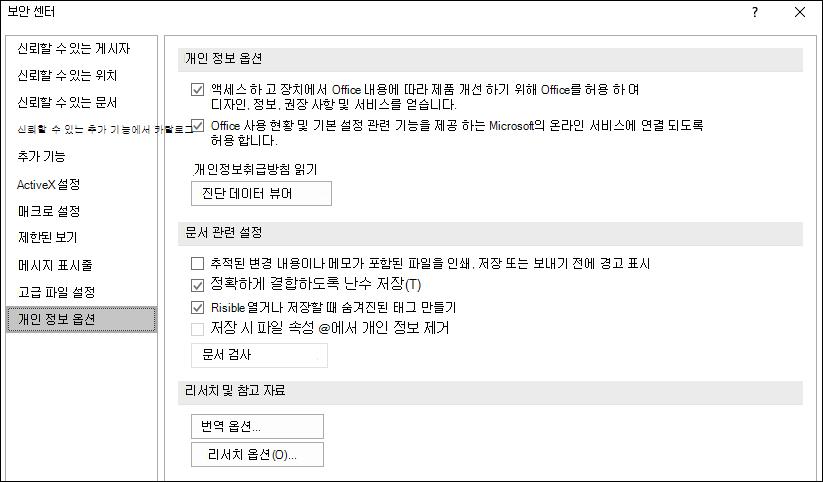 Office 보안 센터 개인 정보 옵션