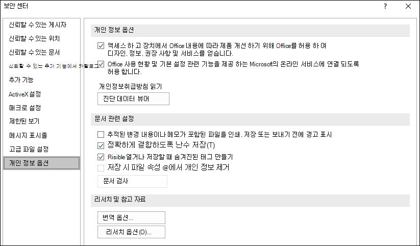Office 트러스트 센터 개인 정보 옵션