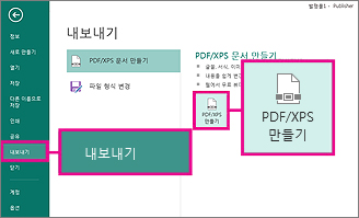 PDF/XPS 만들기 단추 이미지