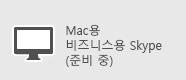 비즈니스용 Skype - Mac