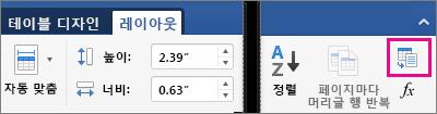 삽입 탭에서 텍스트를 표로 변환이 강조 표시됨