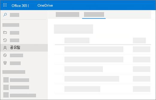 비즈니스용 OneDrive의 내가 공유한 보기 스크린샷