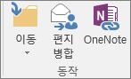 메일 병합 단추는 동작 그룹의 홈 탭에 있습니다.
