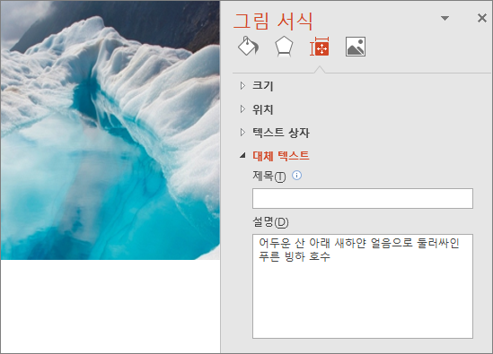 설명 필드에 향상된 대체 텍스트를 표시하는 그림 서식 대화 상자를 사용하는 새 빙하호 이미지입니다.