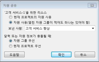자원 공유 대화 상자 옵션