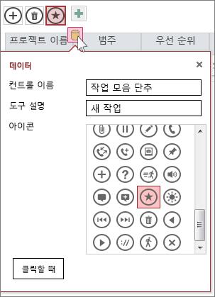 웹 데이터시트의 사용자 지정 작업을 위한 데이터 대화 상자
