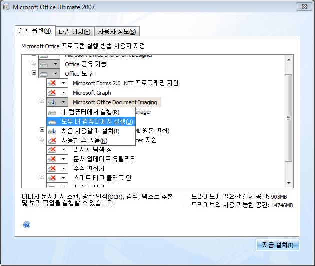 2007 Office system설치 동안의 MODI 위치를 표시하는 스크린샷: