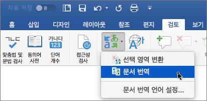 문서 번역이 강조 표시된 검토 탭