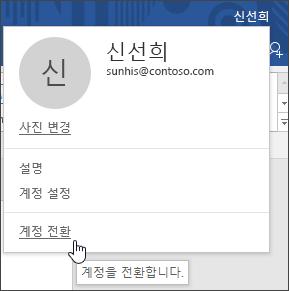 Office 데스크톱 응용 프로그램에서 계정을 전환하는 방법을 보여 주는 화면 캡처