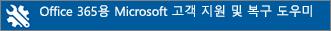 Office 365용 Microsoft 고객 지원 및 복구 도우미를 다운로드합니다.