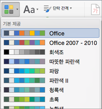 색 단추를 클릭 하면 컬러 옵션