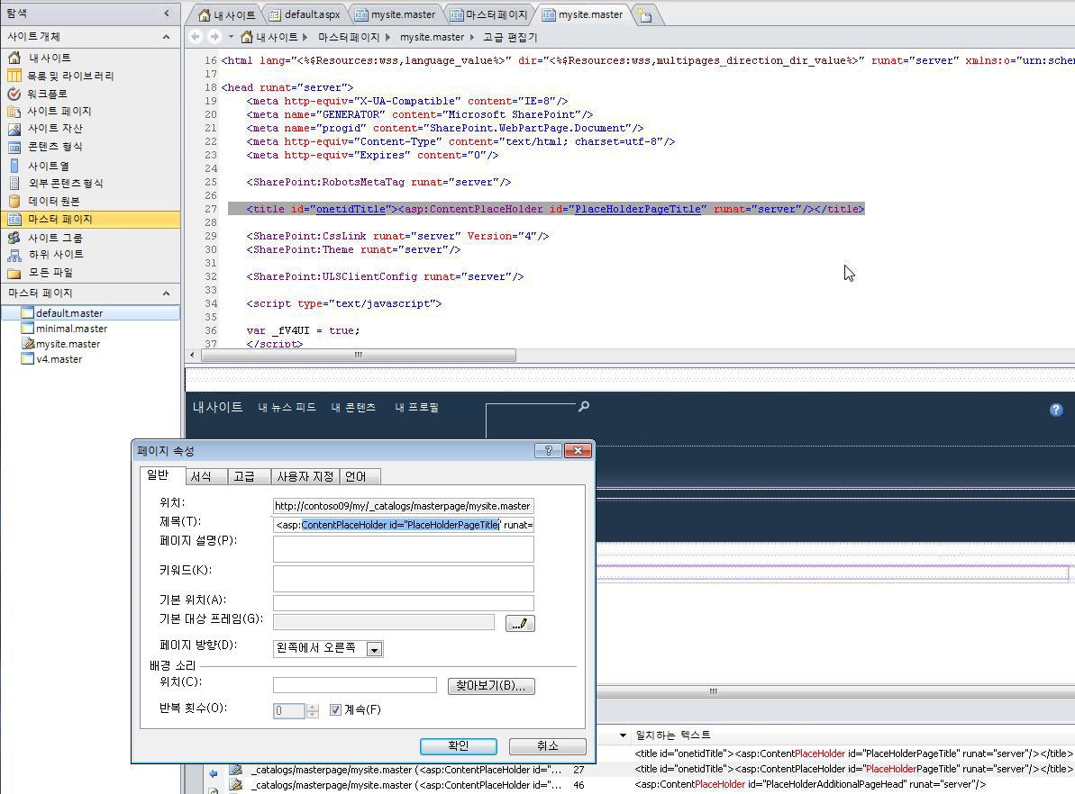 내 사이트 마스터 페이지를 열면 파일 속성뿐 아니라 파일도 편집할 수 있습니다.