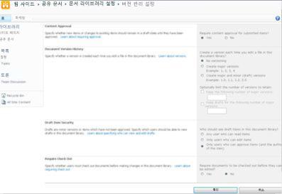 승인 선택 항목이 표시된 버전 관리 선택 페이지