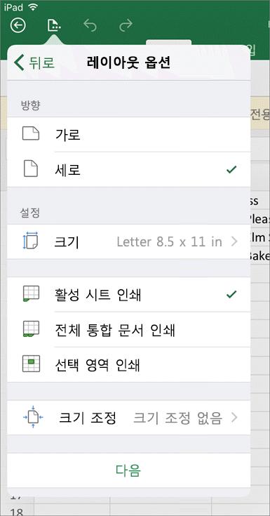 iOS용 Excel의 인쇄 설정 대화 상자에서는 워크시트를 어떻게 인쇄할지 구성할 수 있습니다.