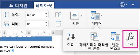 레이아웃 탭에서 데이터를 클릭하여 메뉴를 표시하고 수식을 클릭합니다.