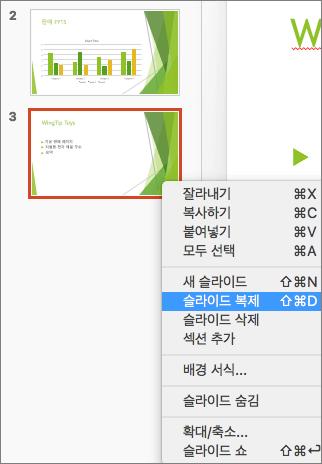 선택 된 슬라이드와 마우스 오른쪽 단추 클릭 메뉴에서 선택 된 슬라이드를 복제 옵션 스크린샷 보여 줍니다.