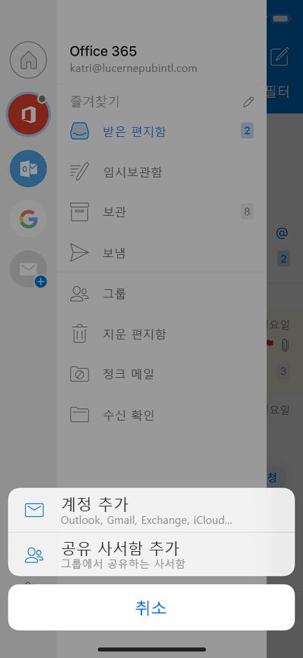 Outlook Mobile에 공유 사서함 추가