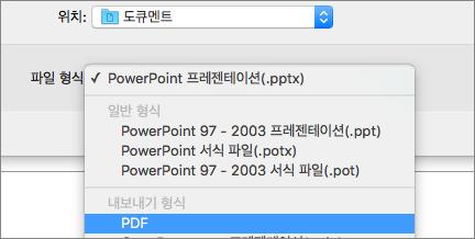 Mac용 PowerPoint 2016에서 다른 이름으로 저장 대화 상자의 파일 형식 목록에 있는 PDF 옵션을 표시합니다.