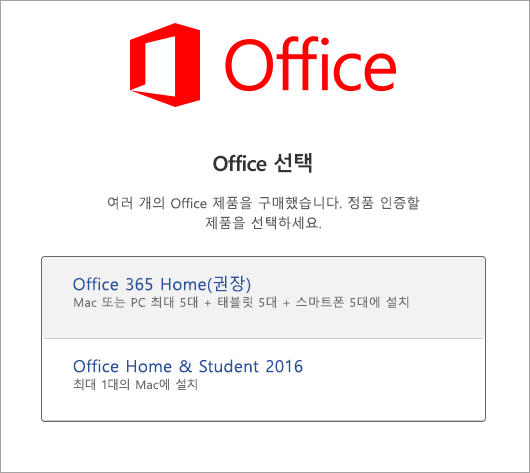 Mac용 Office 2016 라이선스 종류 선택