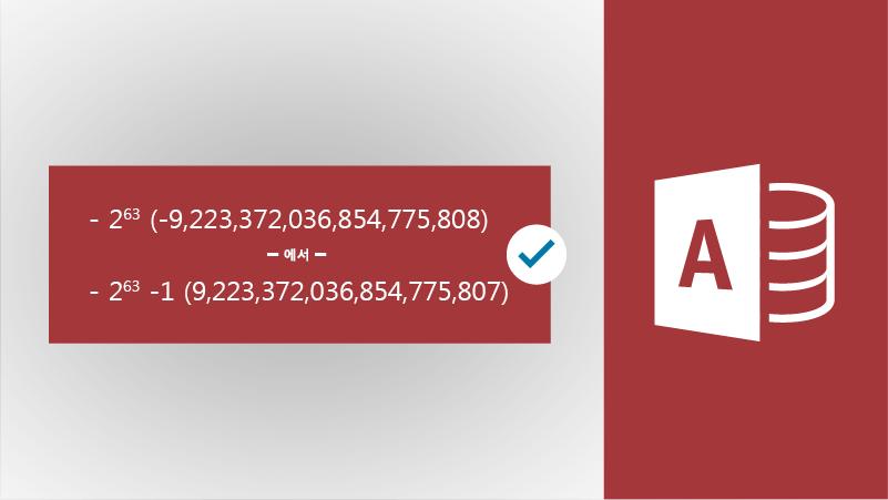 Access 아이콘과 큰 숫자 형식이 포함된 그림