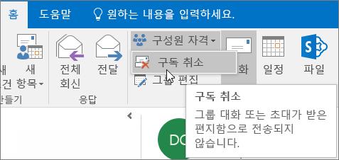 사용자는 그룹 구독을 취소하여 더 이상 받은 편지함에 전송된 전자 메일을 받지 않을 수 있습니다.